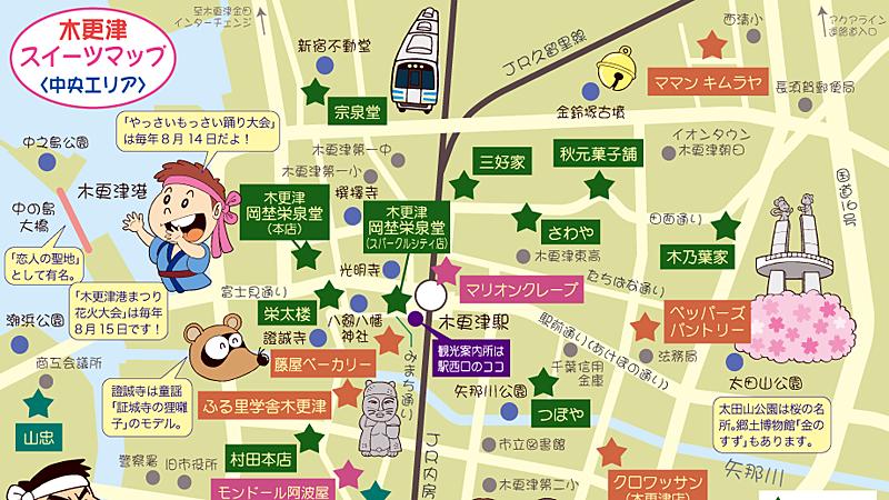 スイーツマップ(中央エリア/一部)