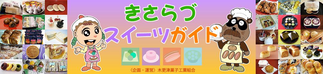 きさらづスイーツガイド|千葉県・木更津のおいしいお菓子屋さん・パン屋さんの話題をお届けします。