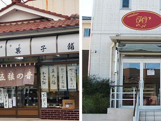 秋元菓子舗+アトリエアッシュプリュス