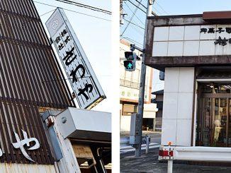 店舗前景(さわや+村田本店)
